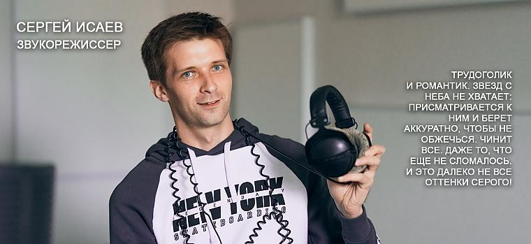 Сергей Исаев, звукорежиссер.