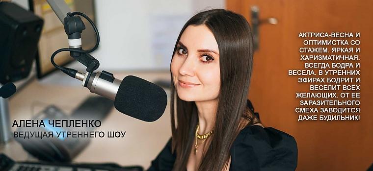 Алена Чепленко, ведущая.